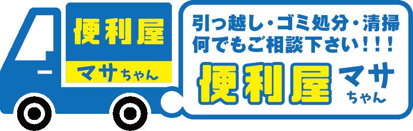 広島市の便利屋マサちゃんなら格安にて即日対応!引越し、不用品処分もお任せ下さい!
